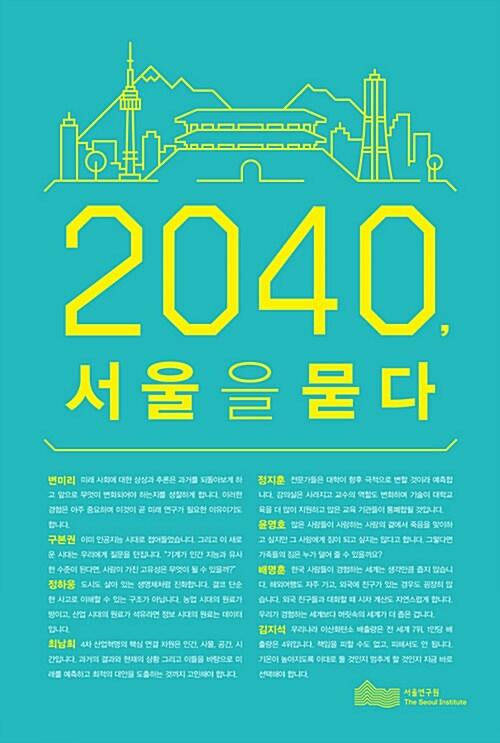 2040, 서울을 묻다