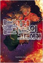 [고화질] 불멸의 그대에게 04권