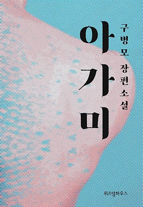 [중고] 아가미