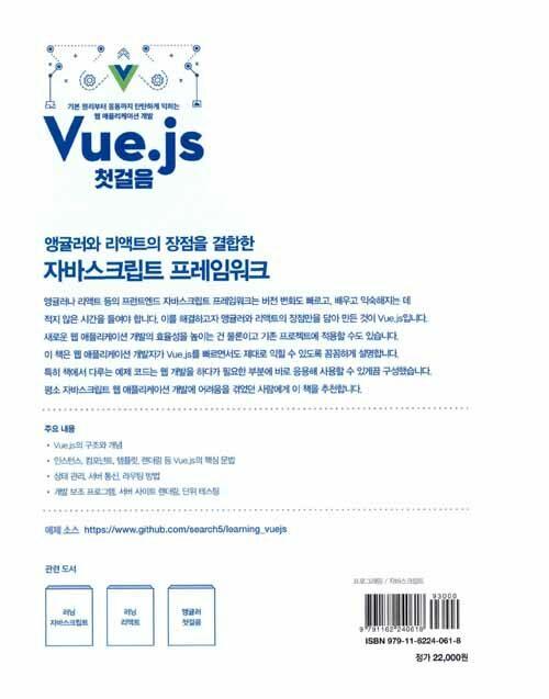 Vue.js 첫걸음 : 기본 원리부터 응용까지 탄탄하게 익히는 웹 애플리케이션 개발