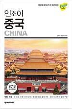 인조이 중국 (2018)