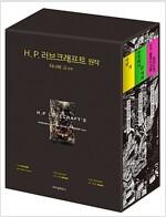 러브크래프트 걸작선 1~3 세트 - 전3권