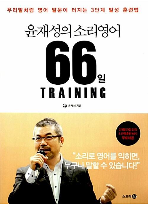 [중고] 윤재성의 소리영어 66일 트레이닝 (교재 + MP3 CD 1장)