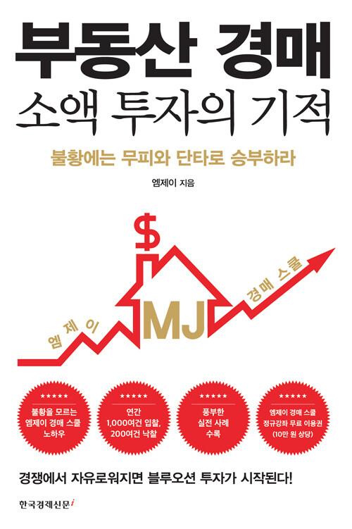 부동산 경매 : 소액 투자의 기적