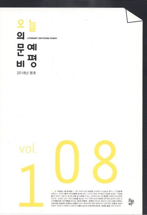 오늘의 문예비평 2018.봄