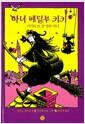 [중고] 마녀배달부 키키 3