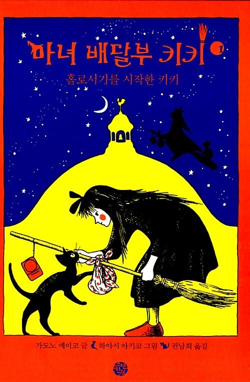 마녀배달부 키키 세트 - 전6권