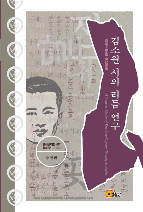 김소월 시의 리듬 연구