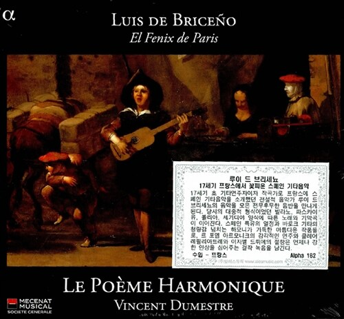 [수입] 17세기 프랑스에서 꽃피운 스페인 기타 음악