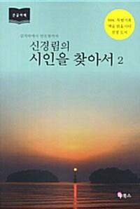[큰글자책] 신경림의 시인을 찾아서 2