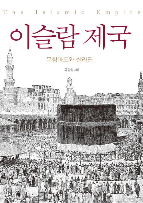 이슬람 제국 : 무함마드와 살라딘