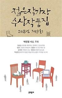 2018 제9회 젊은작가상 수상작품집