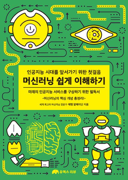 머신러닝 쉽게 이해하기 : 인공지능 시대를 앞서가기 위한 첫걸음