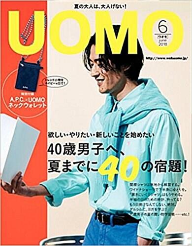 UOMO(ウオモ) 2018年 06 月號 [雜誌]