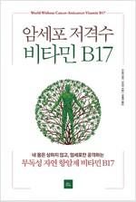 암세포 저격수 비타민 B17