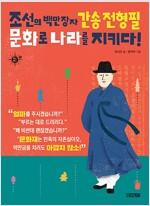 조선의 백만장자 간송 전형필, 문화로 나라를 지키다!