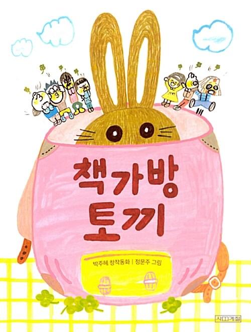 책가방 토끼