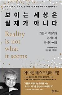 보이는 세상은 실재가 아니다 - 카를로 로벨리의 존재론적 물리학 여행
