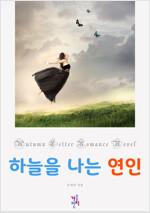 [합본] 하늘을 나는 연인 (전5권/완결)