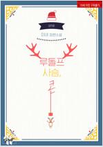 [세트] [BL] 루돌프 사슴, 콘 (총2권/완결)