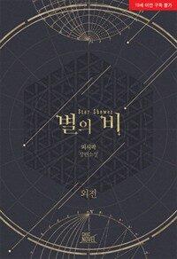 [BL] 별의 비 (외전)