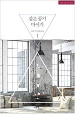 [세트] [BL] 같은 공기 마시기 시리즈 (전5권)