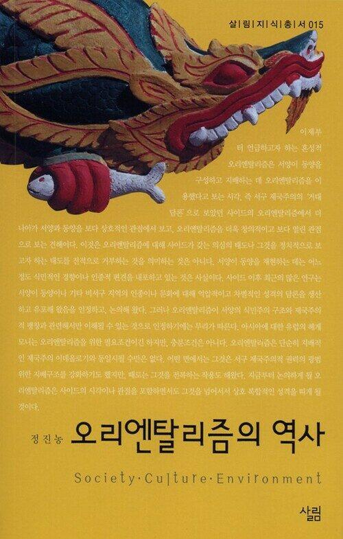 오리엔탈리즘의 역사 - 살림지식총서 015