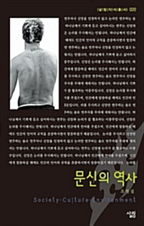 문신의 역사 - 살림지식총서 020