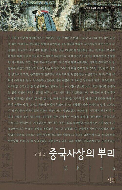 중국사상의 뿌리 - 살림지식총서 059