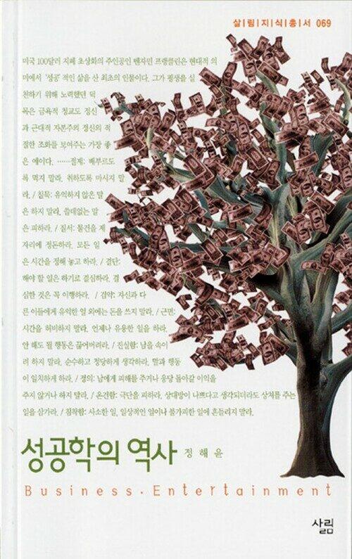 성공학의 역사 - 살림지식총서 069