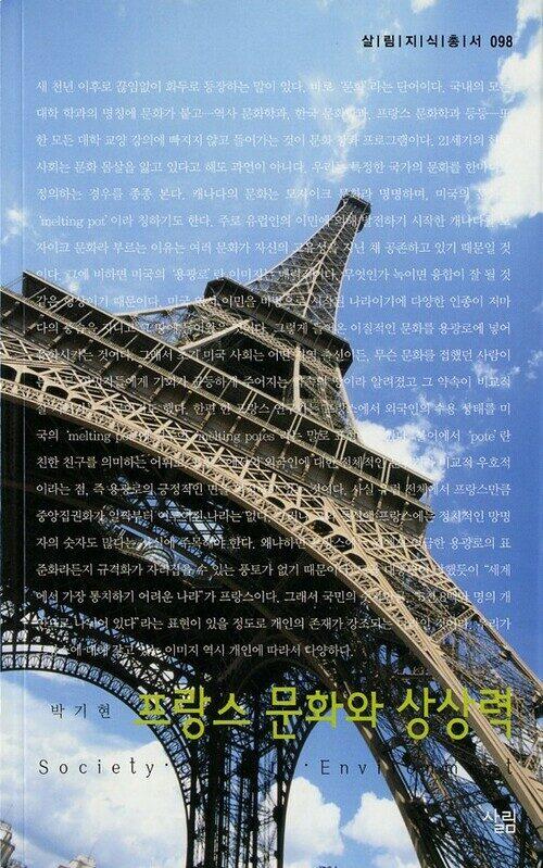 프랑스 문화와 상상력 - 살림지식총서 098