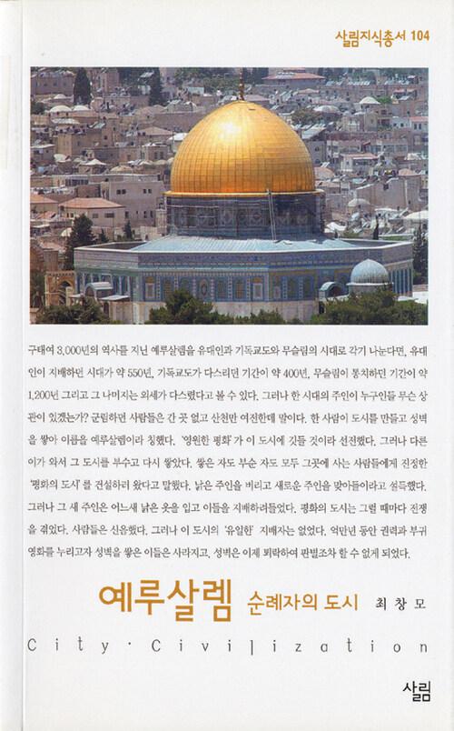 예루살렘 : 순례자의 도시 - 살림지식총서 104