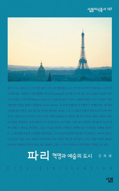 파리 : 혁명과 예술의 도시 - 살림지식총서 107