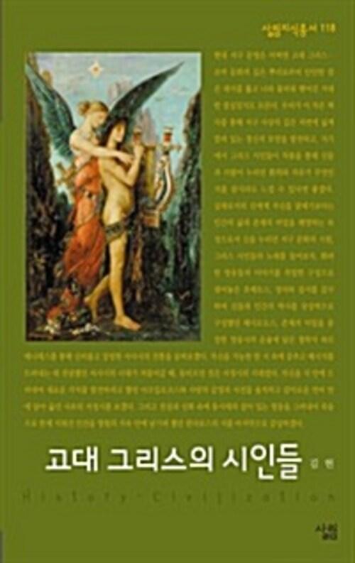 고대 그리스의 시인들  - 살림지식총서 118