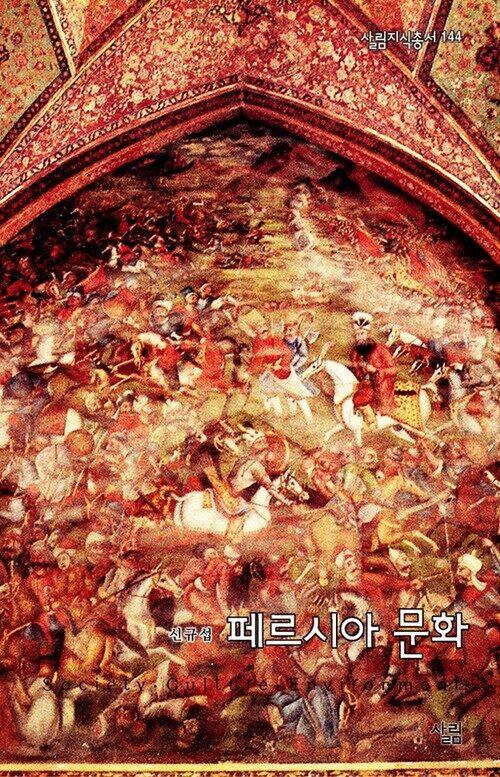 페르시아 문화 - 살림지식총서 144