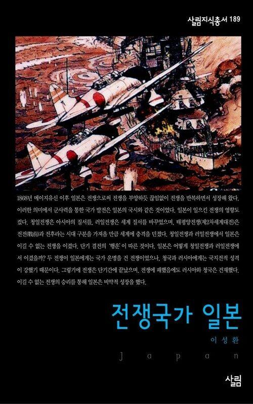 전쟁국가 일본 - 살림지식총서 189
