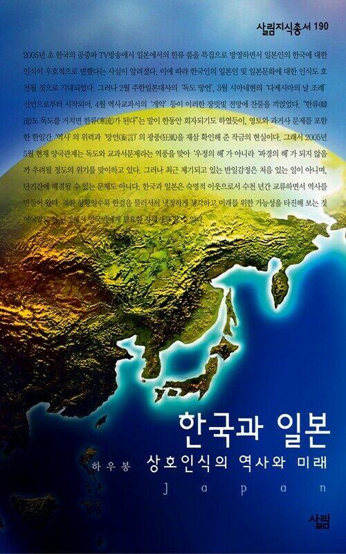 한국과 일본 : 상호인식의 역사와 미래 - 살림지식총서 190