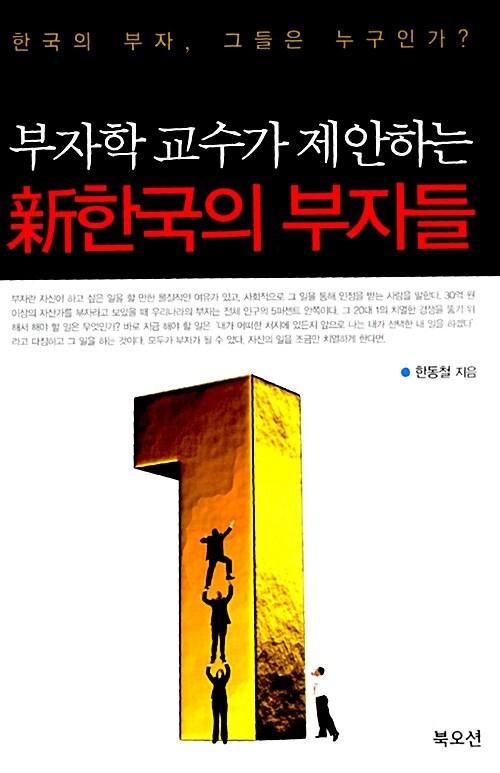 新한국의 부자들