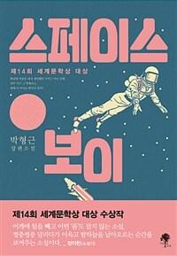 스페이스 보이 - 2018년 제14회 세계문학상 대상 수상작