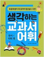 생각하는 교과서 어휘 : 국어.사회 편
