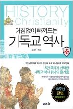 거침없이 빠져드는 기독교 역사