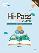 2019 초등임용 Hi-Pass 하이패스 1차 교직논술