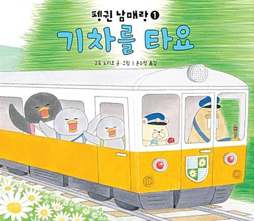 [중고] 기차를 타요