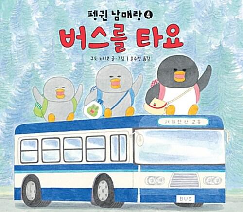 [중고] 버스를 타요