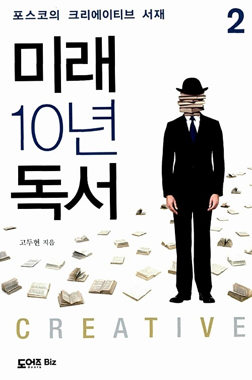 미래 10년 독서 2