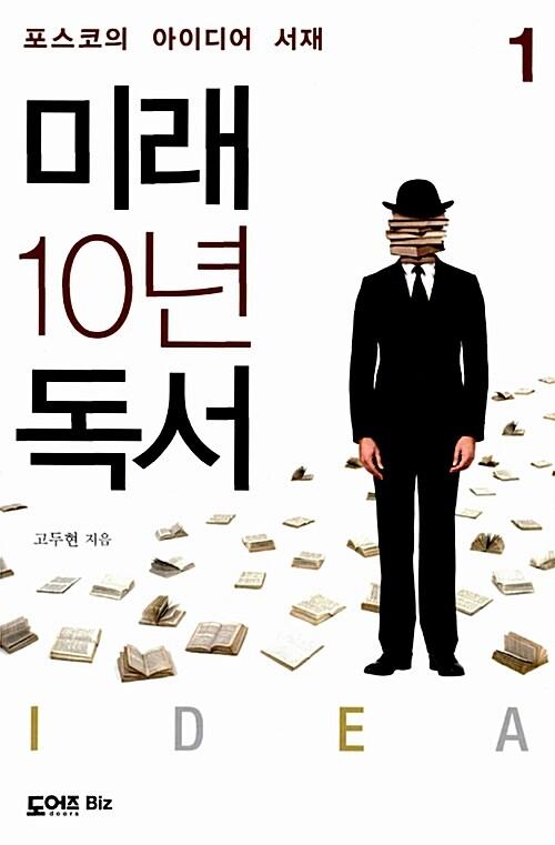 미래 10년 독서 1