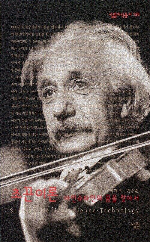 초끈이론 : 아인슈타인의 꿈을 찾아서 - 살림지식총서 126