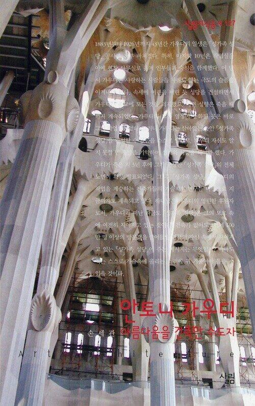 안토니 가우디 : 아름다움을 건축한 수도자 - 살림지식총서 127