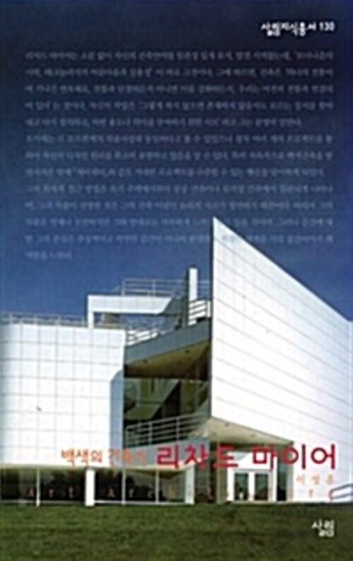 리차드 마이어 : 백색의 건축가 - 살림지식총서 130