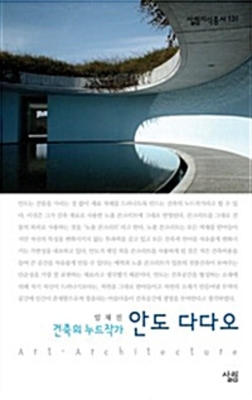 안도 다다오 : 건축의 누드작가 - 살림지식총서 131
